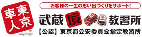 武蔵境自動車教習所