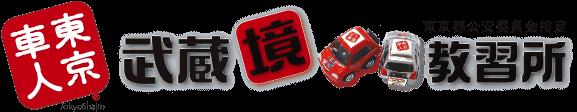 東京公安委員会指定 東京車人 武蔵境自動車教習所
