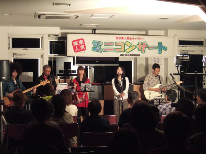 東京車人基金チャリティミニコンサート