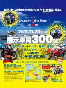 『第2回 Import Bike Fair in首都圏』 チラシ