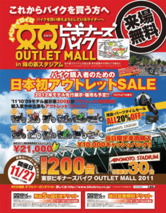 『第2回東京ビギナーズバイク OUTLETMALL2011 in 味の素スタジアム』