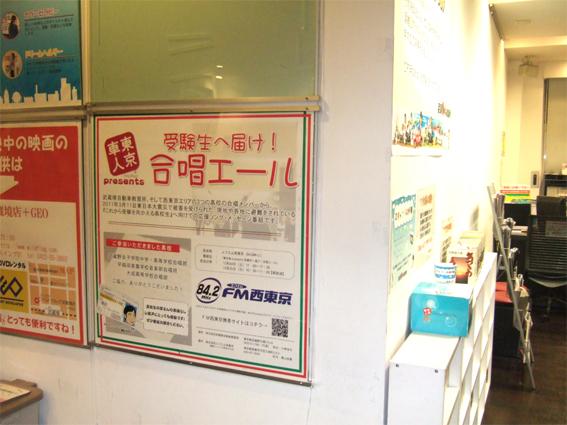 FM西東京 東京車人presents 受験生へ届け!合唱エール