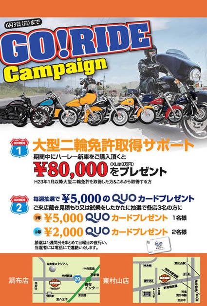 『GO!RIDE Campaign』