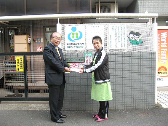 東京車人基金チャリティー 寄付