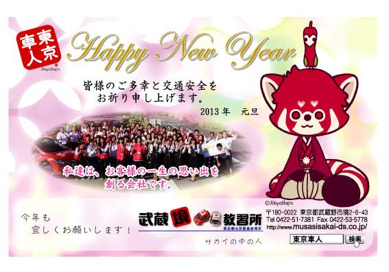 2013年謹賀新年