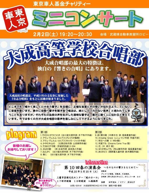 ミニコンサート大成高等学校合唱部