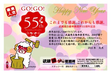 55周年gogo