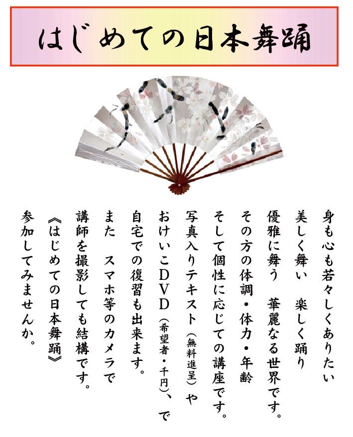 はじめての日本舞踊