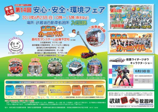 東京車人基金チャリティー第14回安心・安全・環境フェア&第44回フリーマーケット