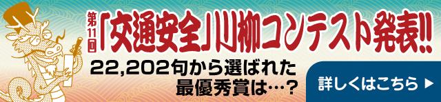「交通安全」川柳コンテスト