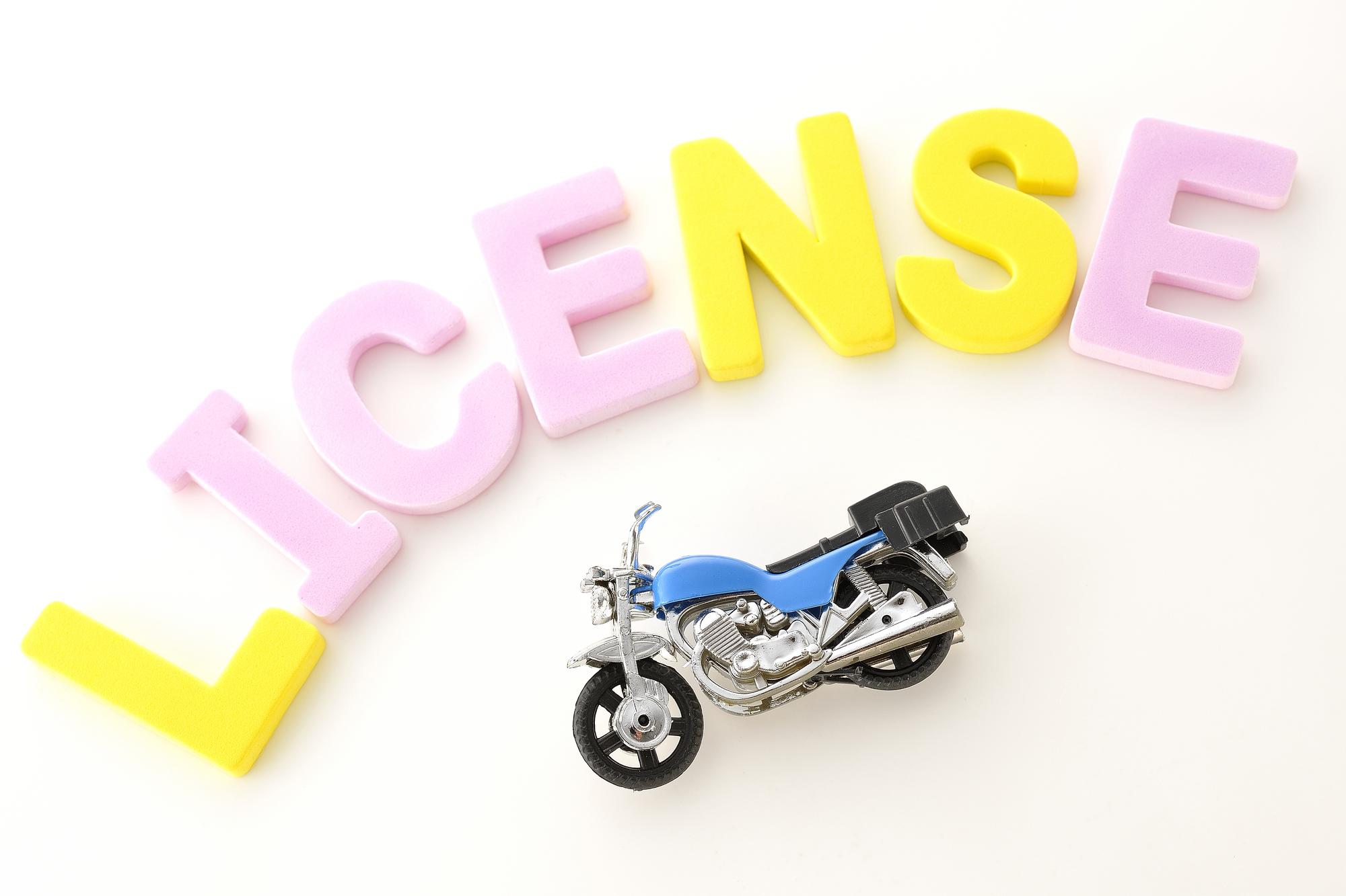 普通二輪車免許を取得する方法