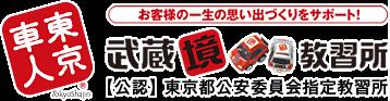 武蔵境教習所